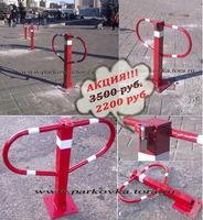 Акция! Складной парковочный столбик «Бабочка» под навесной замок – 2200 рублей