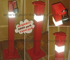 Акция! Складные парковочные столбики - 1600 рублей.