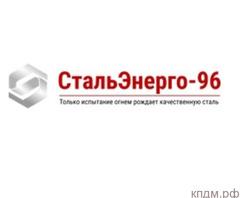 СтальЭнерго-96 — Надежный поставщик металлопродукции по России и СНГ