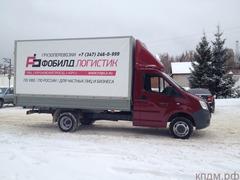 Фобилд Логистик - доставка грузов для Вас и Вашего бизнеса.